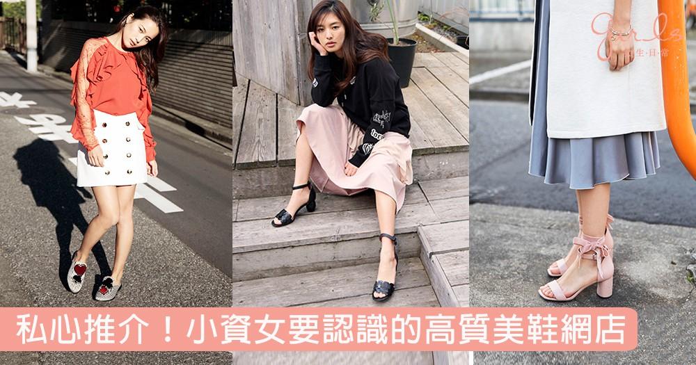 喜歡清新又有女人味的穿搭?Follow這些日本女生一同尋寶,你今天要認識的高質美鞋網店!
