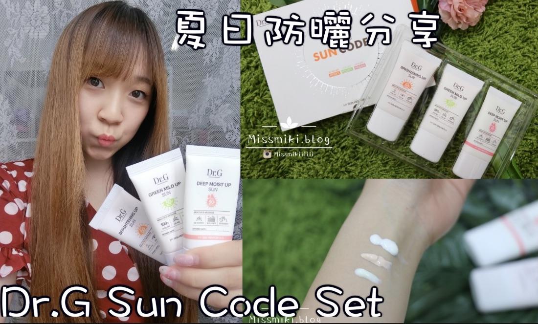 夏日防曬分享|組合最適合自己的防曬|Dr.G Sun Code Set