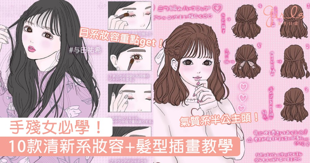 手殘女必學!10款清新系妝容+髮型插畫教學,多複雜的編髮都能讓你一秒看懂!
