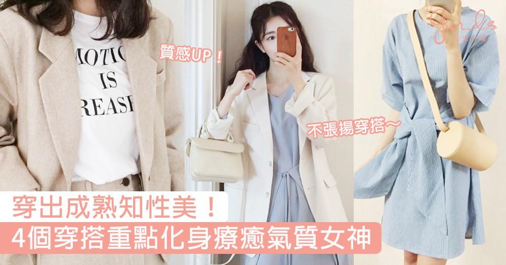 穿出成熟知性美!25+女生要學「不張揚穿搭」,4個穿搭重點令妳化身療癒氣質女神!