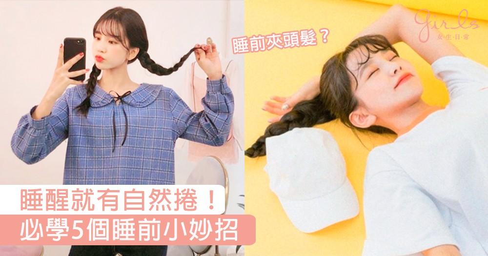 睡醒就有自然捲!必學5個睡前小妙招,原來吹頭時這樣做就能省掉捲頭髮的時間!