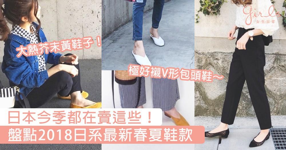 日本今季都在賣這些!日系最新2018春夏鞋款,愛日系穿搭的你準備落筆記啦~