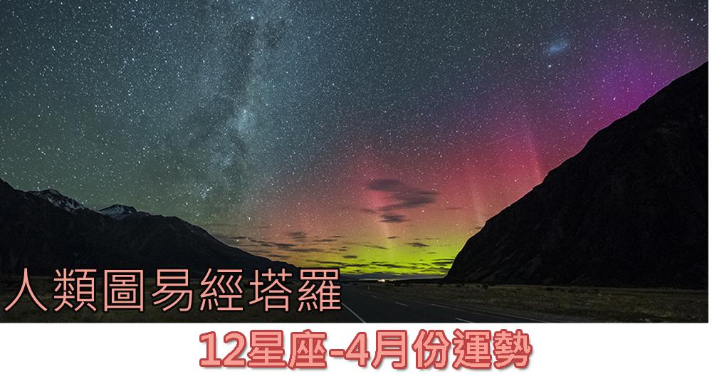 12星座4月份運勢X人類圖易經塔羅