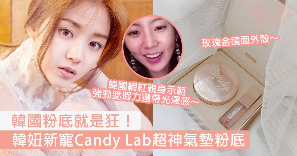 韓國粉底就是狂!韓妞新寵Candy Lab超神氣墊粉底,強勁遮瑕力之餘還帶光澤感~