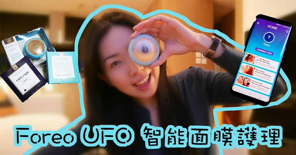Foreo 智能美容機UFO│好用?│Spa-like Facial at Home?(上)