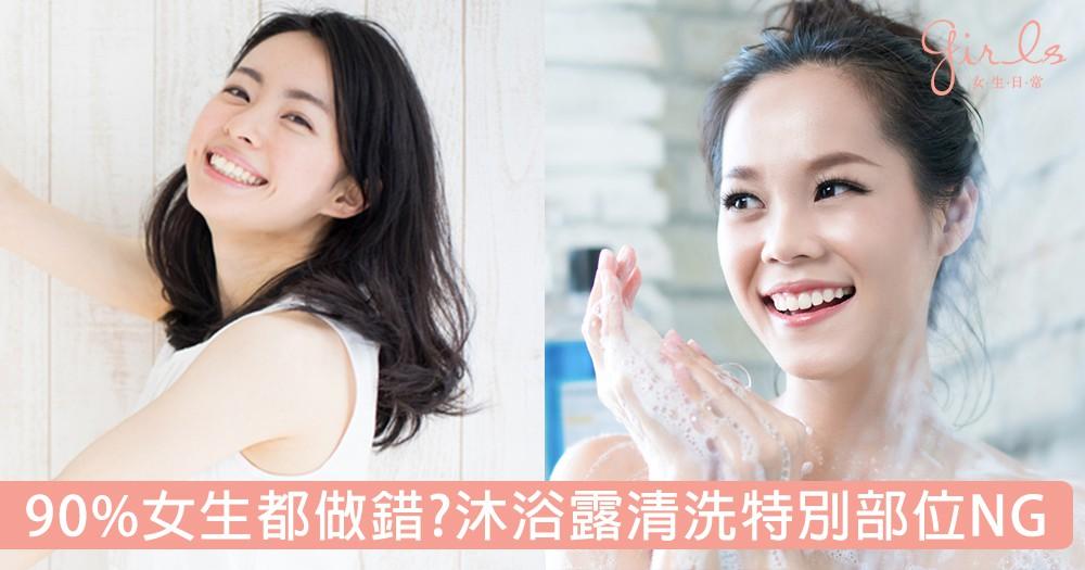 用沐浴露清洗特別部位NG!至少90%女生都犯了同一個錯,不想引致異味就要先學下來!