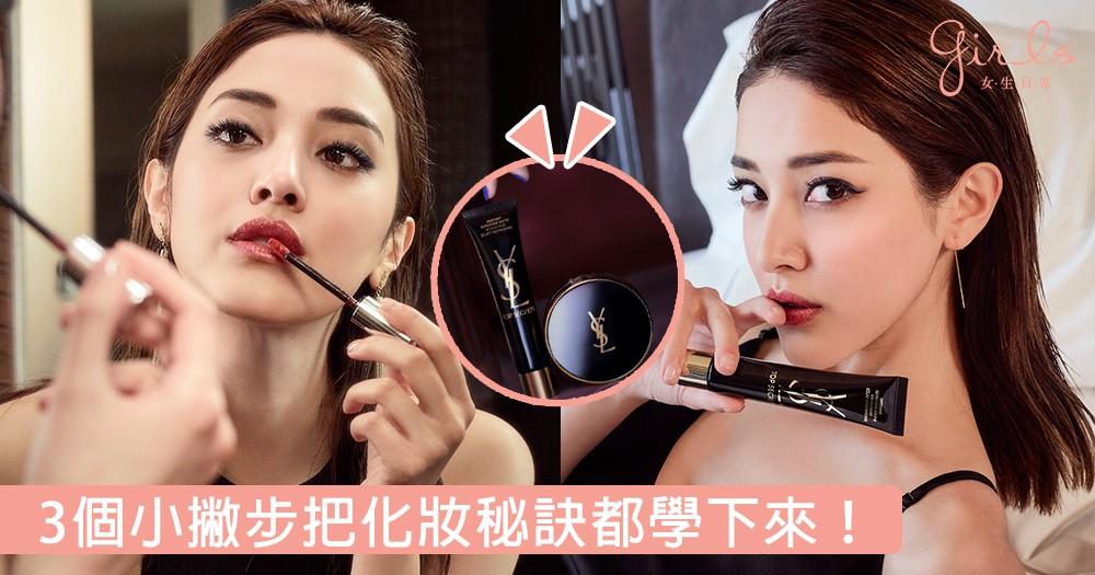 化妝新手1秒get!今個春季討論度最高的妝容組合,3個小撇步把化妝秘訣都學下來!