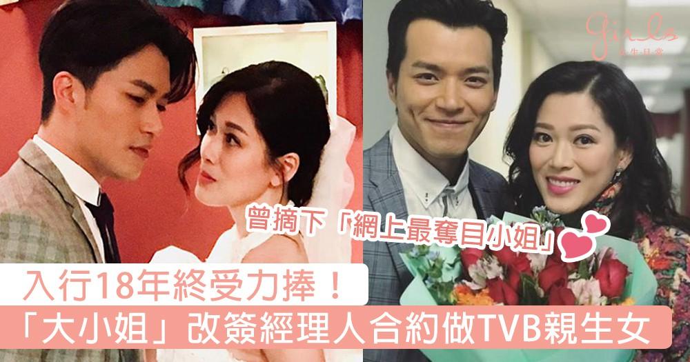 入行18年終受力捧!「大小姐」改簽經理人合約做TVB親生女,2000年參選港姐曾摘下「網上最奪目小姐」!
