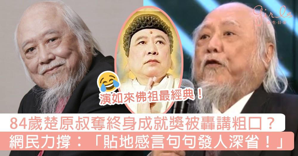 演如來佛祖最經典!84歲楚原叔奪終身成就獎被轟講粗口?網民力撐:「貼地感言句句發人深省!」