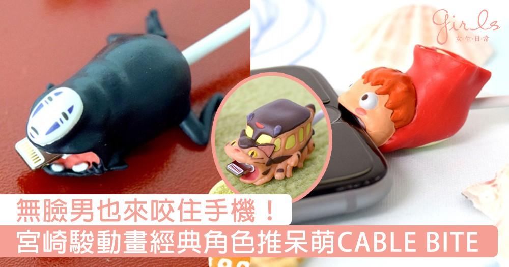 無臉男也來咬住手機!宮崎駿動畫經典角色新推呆萌「CABLE BITE」,讓他們在充電時治癒著你的心靈吧!