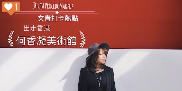 【出走香港・文青打卡熱點・何香凝美術館】