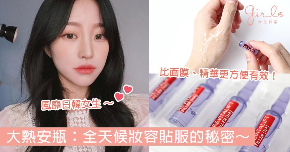 風靡日韓女生·大熱安瓶!比面膜更方便,比精華更有效,全天候妝容貼服的秘密~