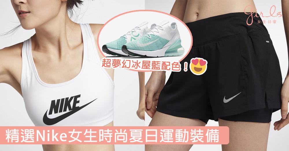 初夏活力指數一秒UP!精選Nike女生時尚夏日運動裝備,Sporty Girl緊係要型住咁做運動~