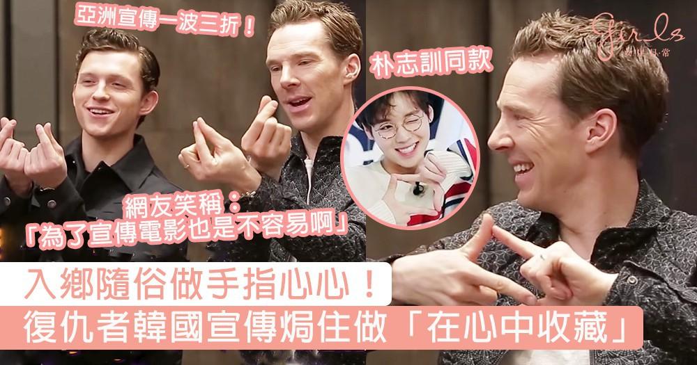 入鄉隨俗做手指心心!復仇者英雄韓國宣傳焗住做「在心中收藏」手勢,網友笑稱:「巨星為了宣傳電影也是不容易啊!」