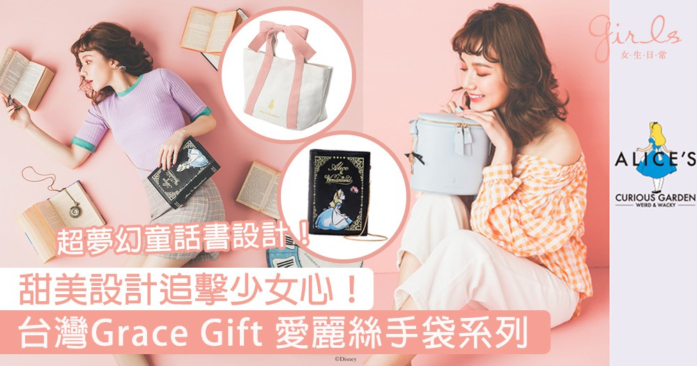 童話書造型手袋超夢幻!台灣Grace Gift 愛麗絲系列CP值超高,甜美夢幻設計完全追擊少女心!