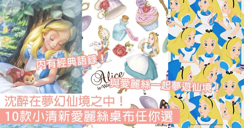 沈醉在夢幻仙境之中!10款小清新愛麗絲桌布X經典語錄,成為如愛麗絲般愛幻想而勇敢的女孩吧!