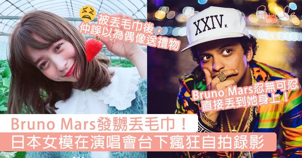 Bruno Mars發嬲丟毛巾!日本女模在演唱會瘋狂自拍錄影,Bruno Mars忍無可忍直接在台上發飆!