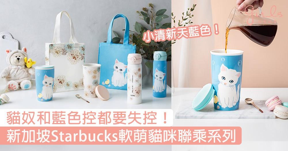 貓奴和藍色控都要失控!新加坡Starbucks X Paul & Joe系列,軟萌貓咪加上清新天藍太犯規了〜