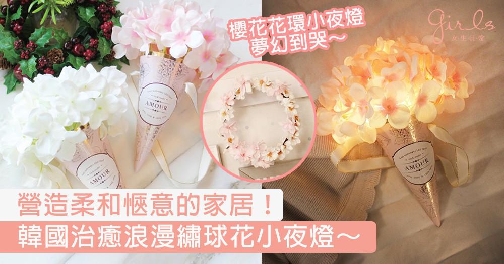 營造柔和愜意的家居!韓國治癒浪漫繡球花小夜燈,櫻花花環夢幻到哭~