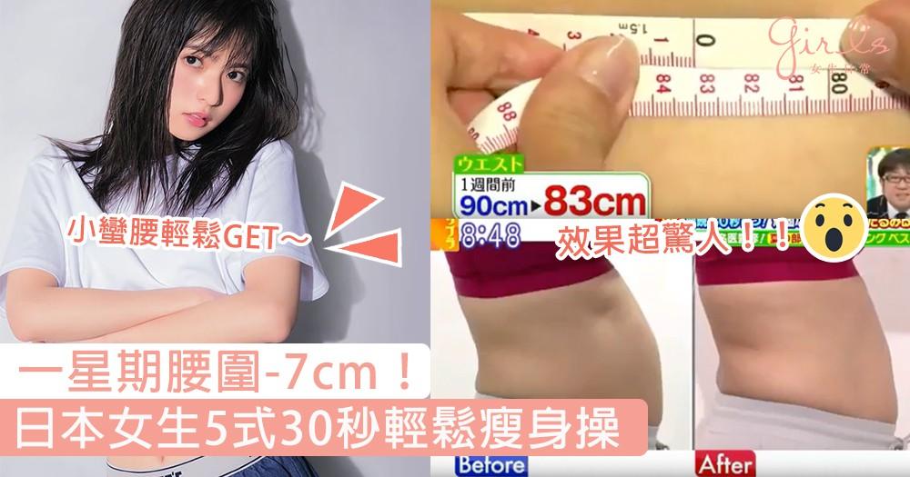 一星期腰圍-7cm!日本女生5式30秒輕鬆瘦身操,懶人都可有纖手、美腿及小蠻腰!