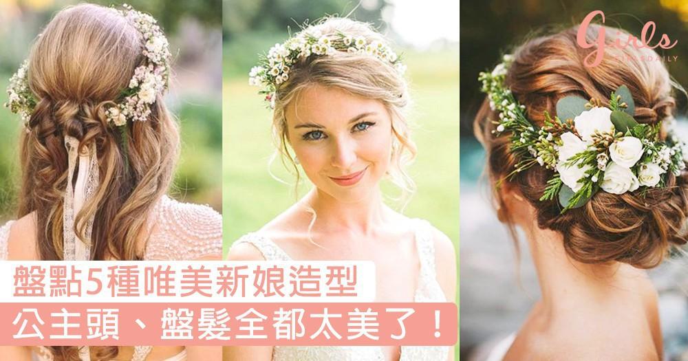 盤髮、馬尾定係公主頭靚?盤點5種唯美新娘造型 ,尋找你夢想中嘅婚禮髮型!