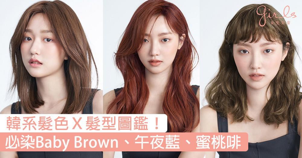 20款春夏韓系髮型圖鑑!髮色X髮型潮流一次睇曬,Baby Brown、蜜桃啡、午夜藍就是大勢〜