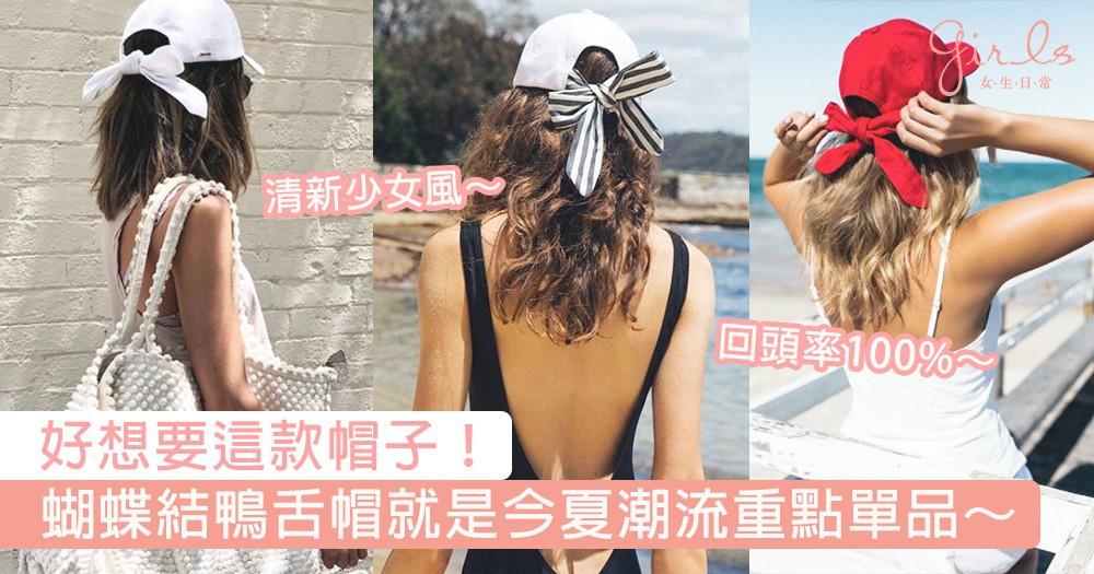 好想要這款帽子!少女心破表的蝴蝶結鴨舌帽就是今夏潮流,回頭率100%的就是這款啊~