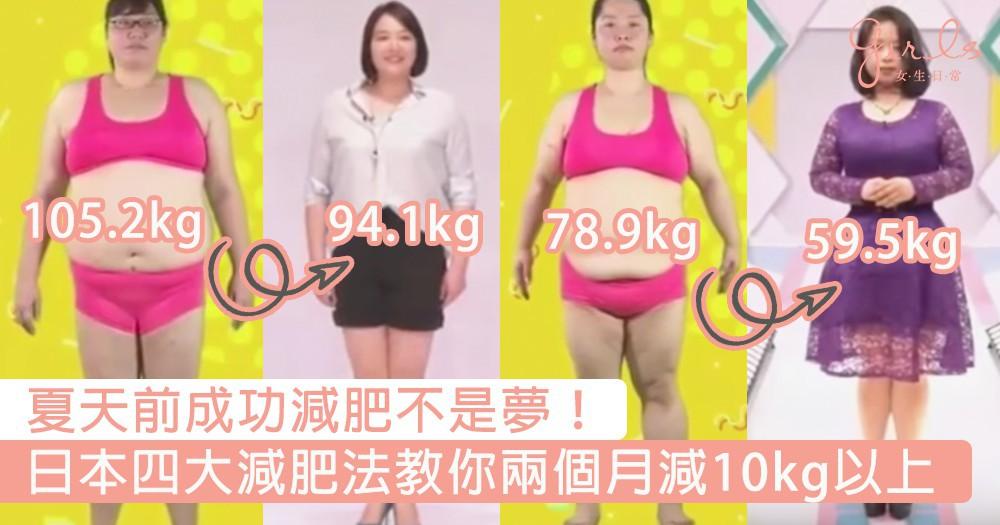 夏天前成功減肥不是夢!日本四大減肥法教你兩個月減10kg或以上,食炸雞都可減約20kg~