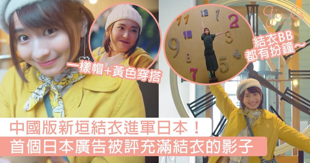 中國版新垣結衣進軍日本!首次以簡單日文替日本酒店拍廣告,網民:整個廣告都在跟結衣致敬~