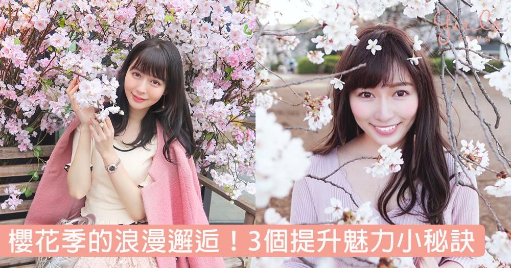 於櫻花季來場一浪漫的邂逅!3個提升魅力小秘訣,化身成讓人心動的春日女神〜