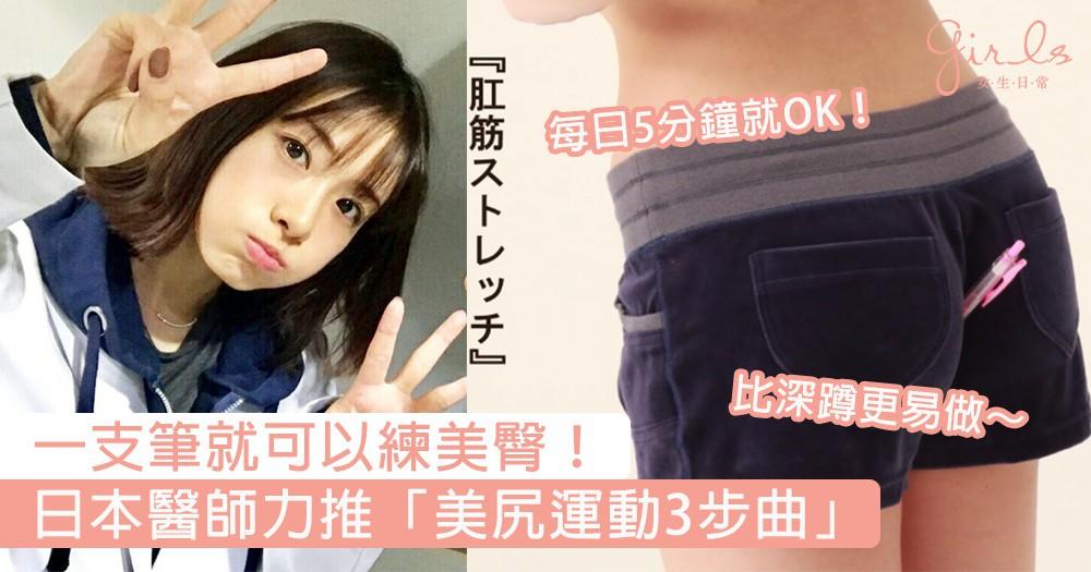 一支筆就可以練美臀!日本醫師力推比深蹲更易做的「美尻運動3步曲」,連生過小孩的更年期媽媽也親感效果~