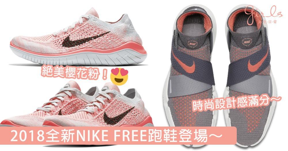 愛跑女大召集!2018全新NIKE FREE跑鞋登場~