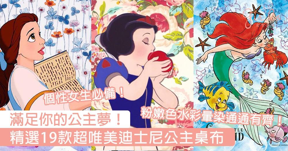滿足你的公主夢!精選19款超唯美迪士尼公主桌布,粉嫩色水彩暈染通通有齊!