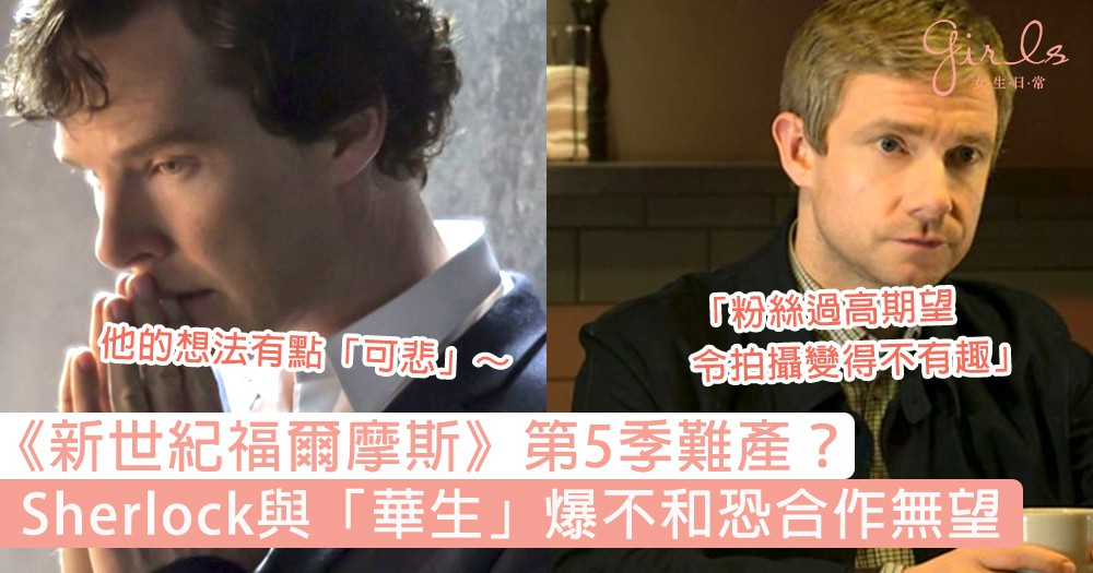 《新世紀福爾摩斯》第5季難產?Sherlock與「華生」爆不和恐合作無望,粉絲們超擔心劇集斷尾!
