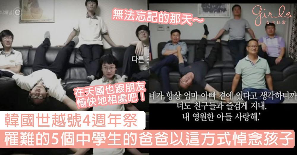 韓國世越號4週年祭!事故中去世的5個中學生的爸爸用這個方式悼念孩子,看到相片一秒淚崩!