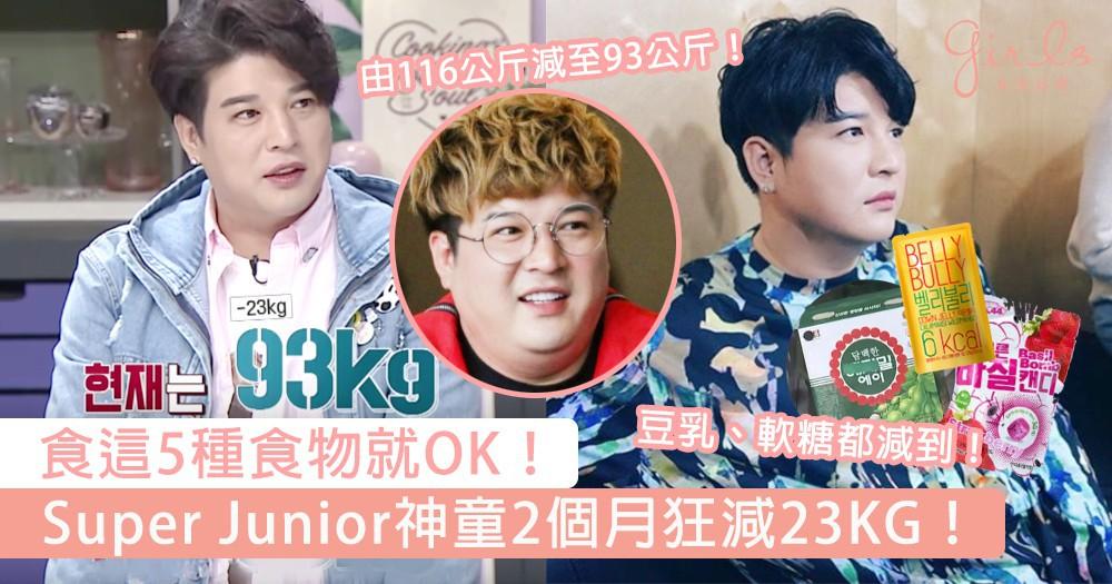 食這5種食物就OK!Super Junior神童2個月狂減23KG,盡情喝Coke Zero也能瘦?