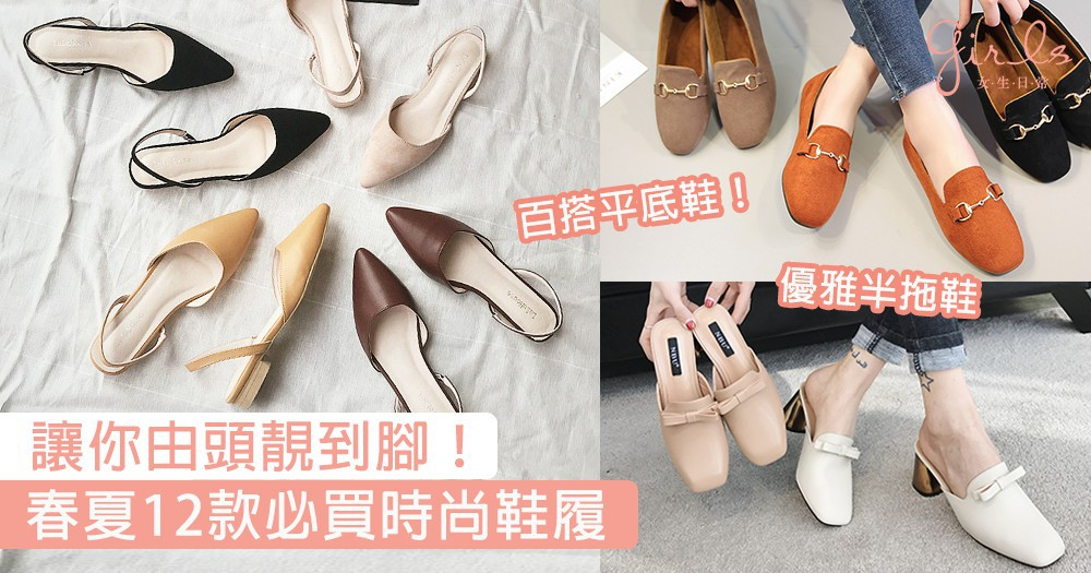 春夏必買12款時尚鞋履!優雅尖頭半拖鞋、清爽幼帶涼鞋通通都要加入Wish List!