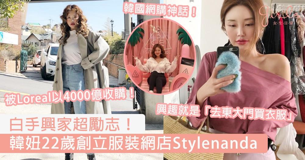 韓國網購神話!韓妞22歲創立服裝網店Stylenanda,品牌獲國際知名美妝公司以4000億收購!