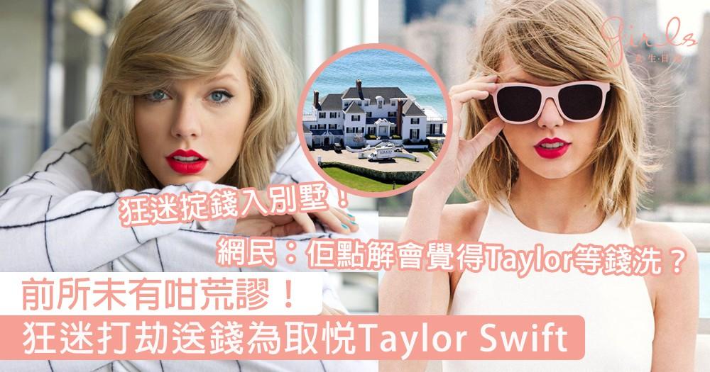 會唔會太癲?狂迷打劫銀行掟錢入Taylor Swift大宅,為取悅女神可以去到幾盡?