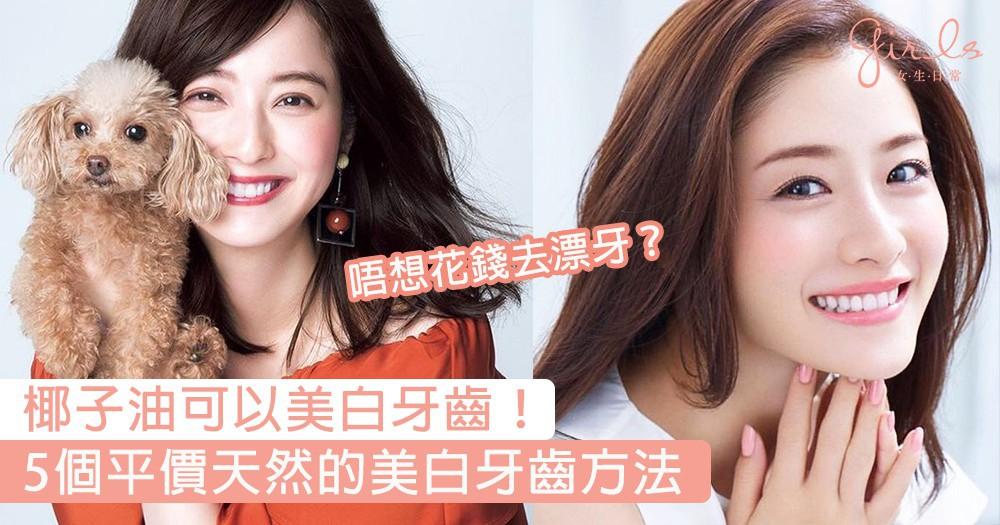 想擁有女星嘅亮白笑容?5個平價天然的美白牙齒方法,輕鬆KO牙黃牙漬〜