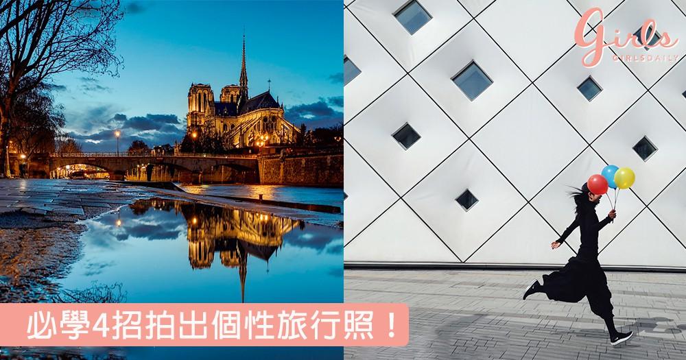 讓你的旅行照不再像遊客照!必學4招拍出個性旅行照,攝影技巧才不是重點好嗎!