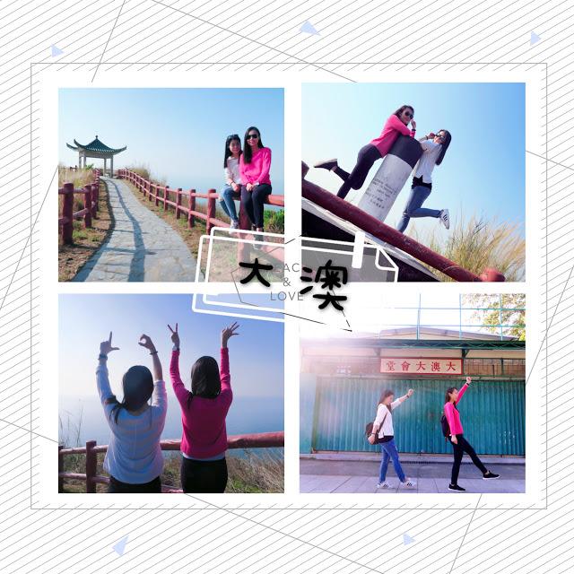 ❤ 閨蜜 行山遊 - 大澳 虎山橋 ❤