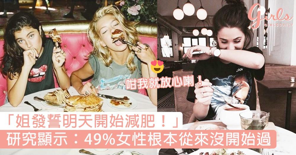 「姐發誓明天開始減肥」!研究顯示:49%女性根本從來沒開始過,網友:這樣我就安心了~