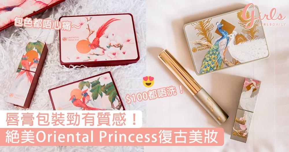 唇膏包裝勁有質感!絕美Oriental Princess復古美妝系列,美得以為是大牌的限量聯乘啊!