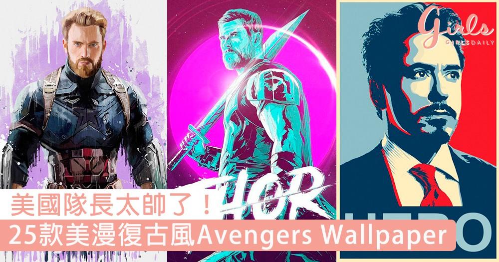 美國隊長太帥了!25款美漫復古風Avengers Wallpaper,回顧Marvel帶給我們的超級英雄世界!