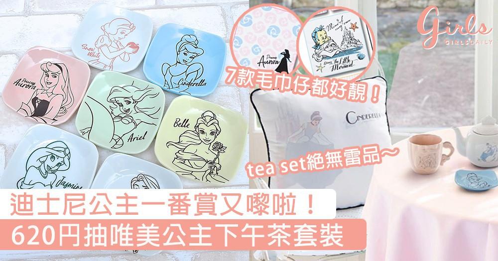 迪士尼公主一番賞又嚟啦!620円抽唯美公主下午茶套裝,遊日必抽無雷品~