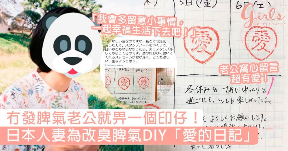 冇發脾氣老公就畀一個印仔!日本人妻為改臭脾氣DIY「愛的日記」,網民盛讚:超有愛,看完想結婚了!