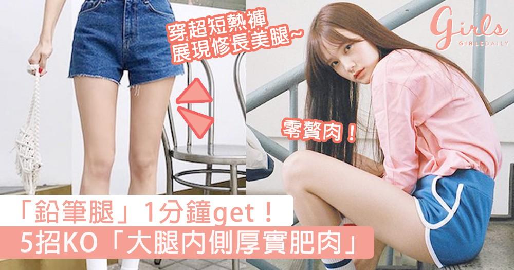 「鉛筆腿」1分鐘get!5招KO「大腿內側厚實肥肉」,夏天就是要穿超短熱褲大方展現修長美腿!