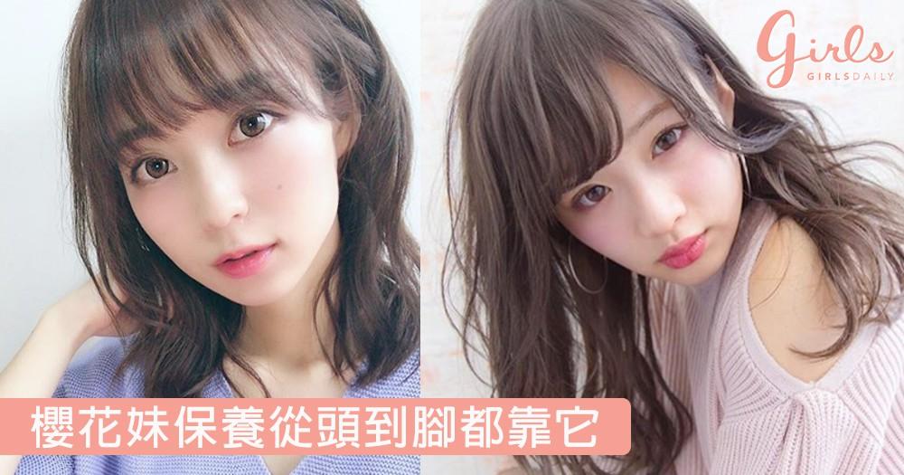 風靡全日本的「星野家の塩」!櫻花妹保養從頭到腳都靠它,網民:「難怪日本女生肌膚總是光滑細緻!」
