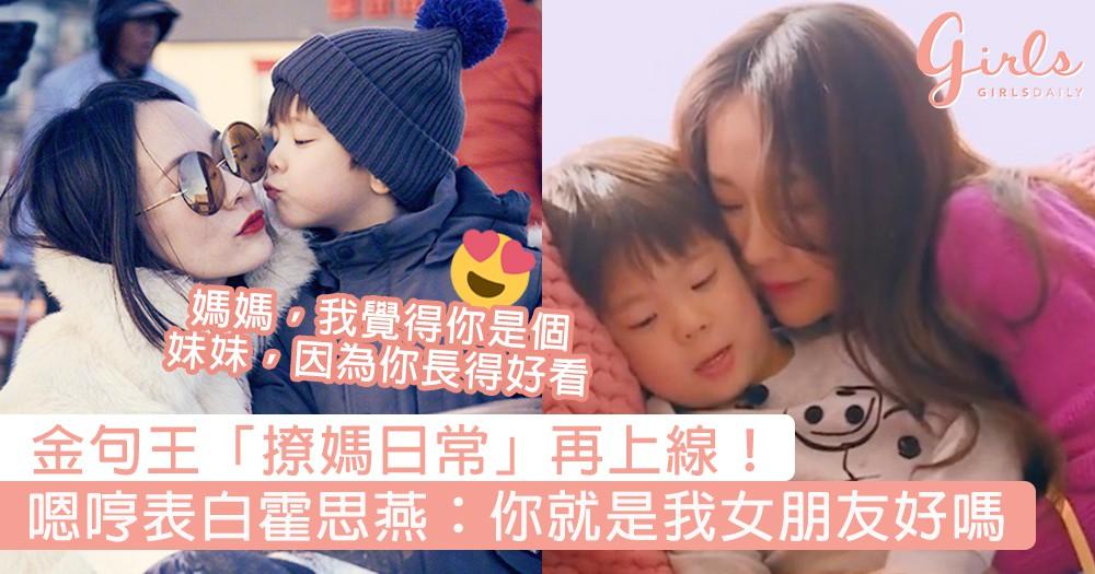 金句王「撩媽日常」再上線!嗯哼甜言蜜語表白媽媽霍思燕:「你就是我女朋友好嗎~」